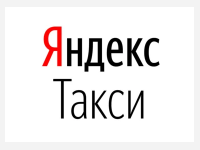 Яндекс такси